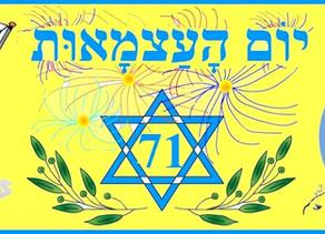 День Независимости Израиля — 71