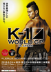 Coach Chris to compete in K-1 World Grand Prix in Toyko this June