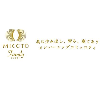 MICOTO Family 年会費