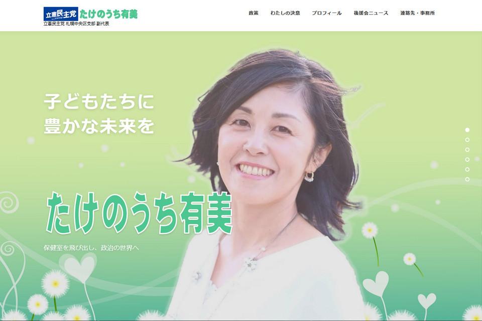 写真:公式サイトのトップページ