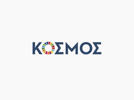 ΚΟΣΜΟΣ Communication Team