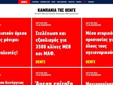 Federation of Greek Hospital Doctors Web Management