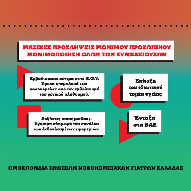 Poster_OENGE_11-2-21.jpg