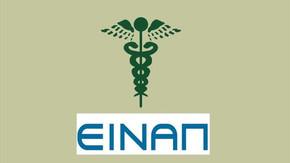 ΕΙΝΑΠ: Να καλυφθούν τα κονδύλια που προβλέπονται για κάλυψη των λειτουργικών αναγκών των νοσοκομείων