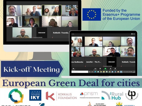 EGD4CITIES Kick-off meeting