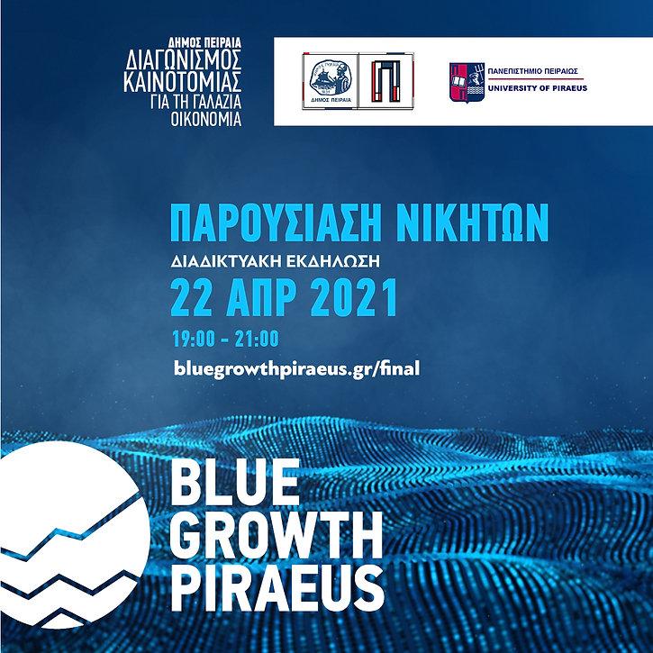 Blue Growth Piraeus FINAL PRESENTATION i