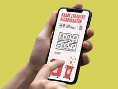 Piraeus Biowaste Programme Campaign