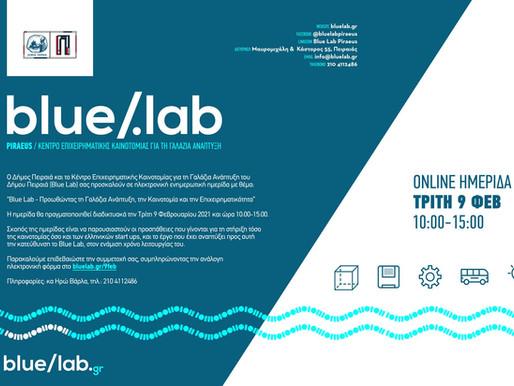 9 Φεβ 2021: Ημερίδα BlueLab για τη Γαλάζια Ανάπτυξη, την Καινοτομία & την Επιχειρηματικότητα
