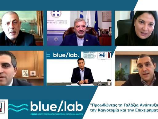 Διαδικτυακή ημερίδα Blue Lab: Προωθώντας τη γαλάζια ανάπτυξη, την καινοτομία & την επιχειρηματικότα