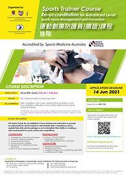 SMA Sports Trainer Course Reaccreditation