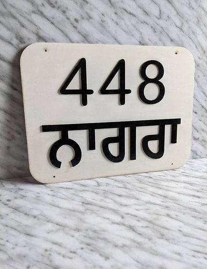 Door Number Sign