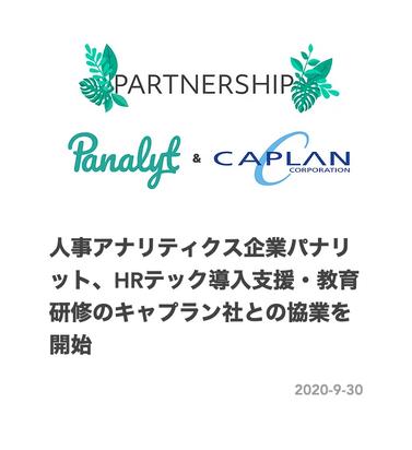 🌴キャプラン社との協業を開始しましたことを発表いたします🌴 パナリットは、HRテック導入支援・教育研修のキャプラン株式会社と、日本のエンタープライズ向けを中心とした市場開拓を加速させる狙いで、営業およびマーケティングでのパートナーシップを開始いたします。 詳しい情報は以下のURLからご覧ください。