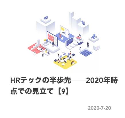 HRpro連載、第 9 回の記事がリリースされました! 今回のテーマは、「HRテックの半歩先──2020年時点での見立て」。 日本でも急速に盛り上がるHRテック市場は、企業の人事領域にどのような価値をもたらし、どのようなプレイヤーが生き残るのか? そして本連載のテーマでもある「ピープルアナリティクス」の市場は形成されるのか? 今回はHRテックの周辺領域でのトレンドも踏まえつつ、半歩先(3~5年後ぐらい)のシナリオを予測します。 以下URLからぜひご覧ください。