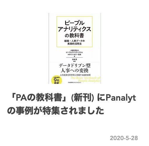 🌴「PAの教科書」(新刊) にPanalytの事例が特集されました🌴 この度発刊された「ピープルアナリティクスの教科書」にPanalytの事例が特集されました。 ピープルアナリティクスの理論から実践まで、とても流れがよくまとまっている本ですので、ピープルアナリティクスにご興味のある方にはぜひ一度手にとっていただければと思います。