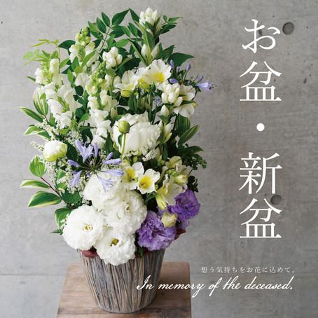 【お盆・新盆】想いを伝えるお花