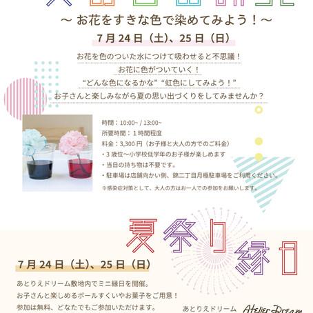 【親子で楽しむ】夏のワークショップ&縁日