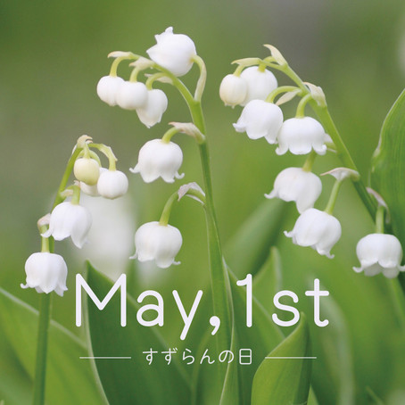 5月1日は「スズランの日」