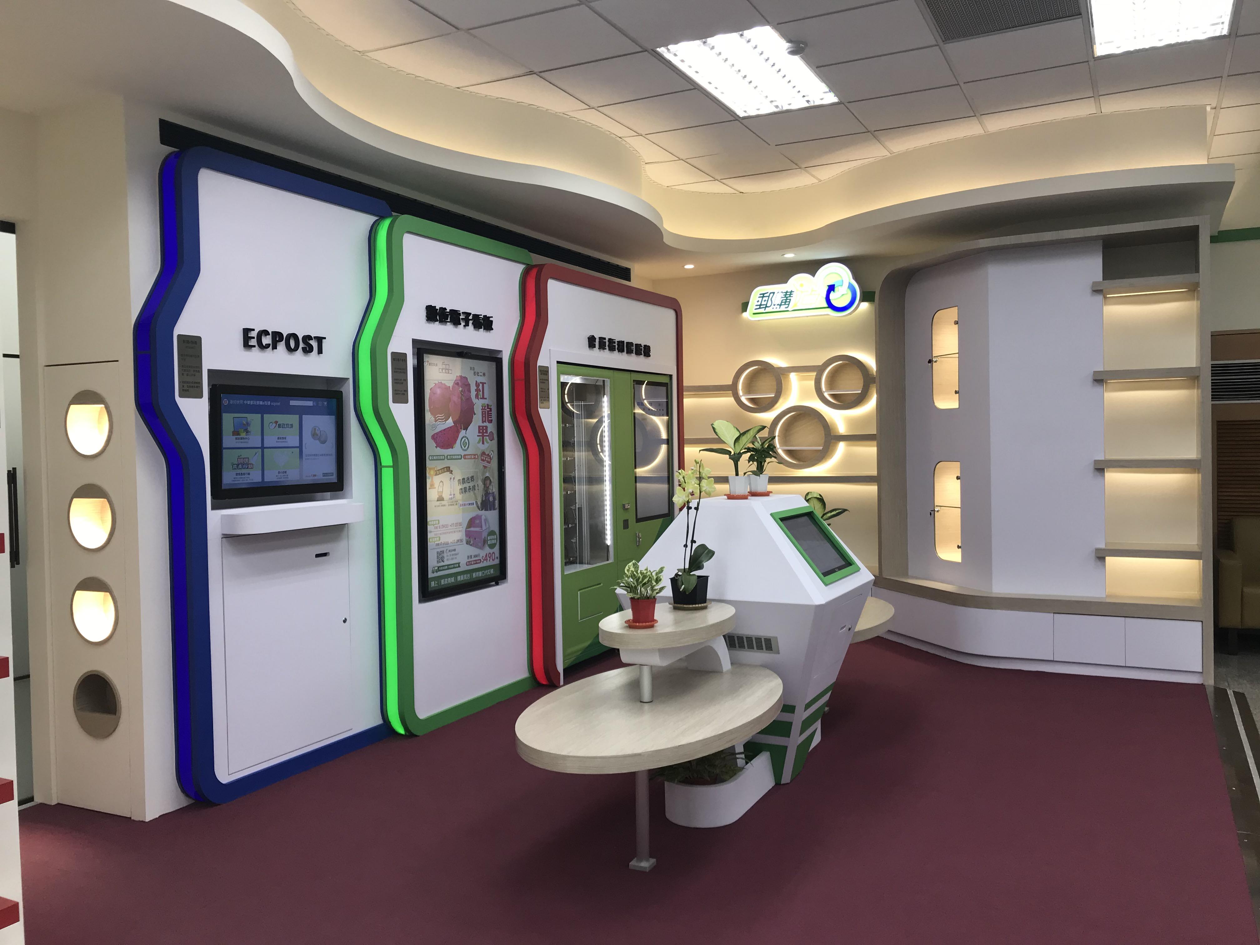 彰化郵局O2O櫃台