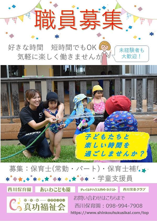 美香枝求人ポスター(R1.7.6).jpg