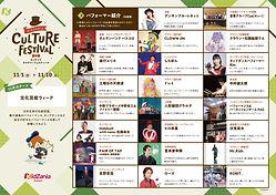 culturefes02_k_page-0001.jpg