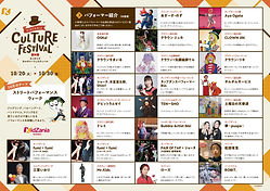 culturefes01_k_page-0001.jpg