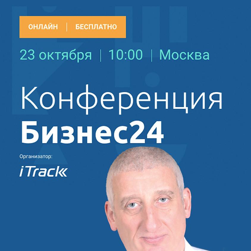 Онлайн-конференция Бизнес24