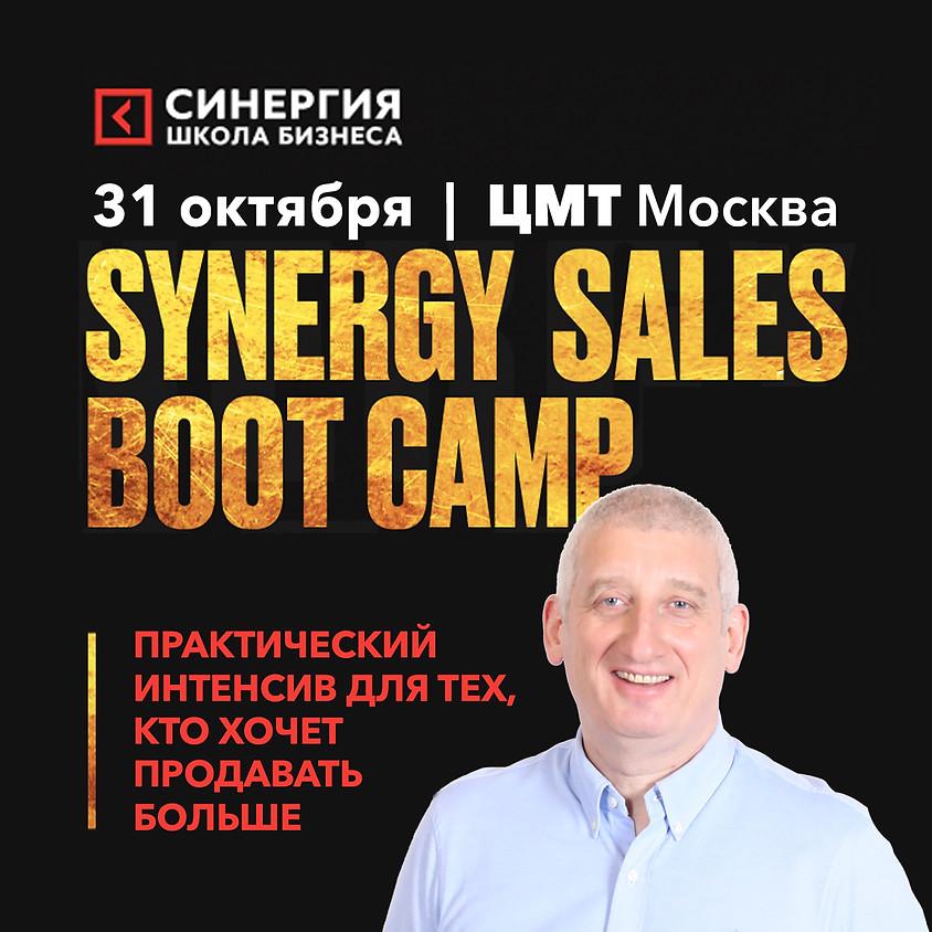 "Практический интенсив ""Synergy Sales Boot Camp"""