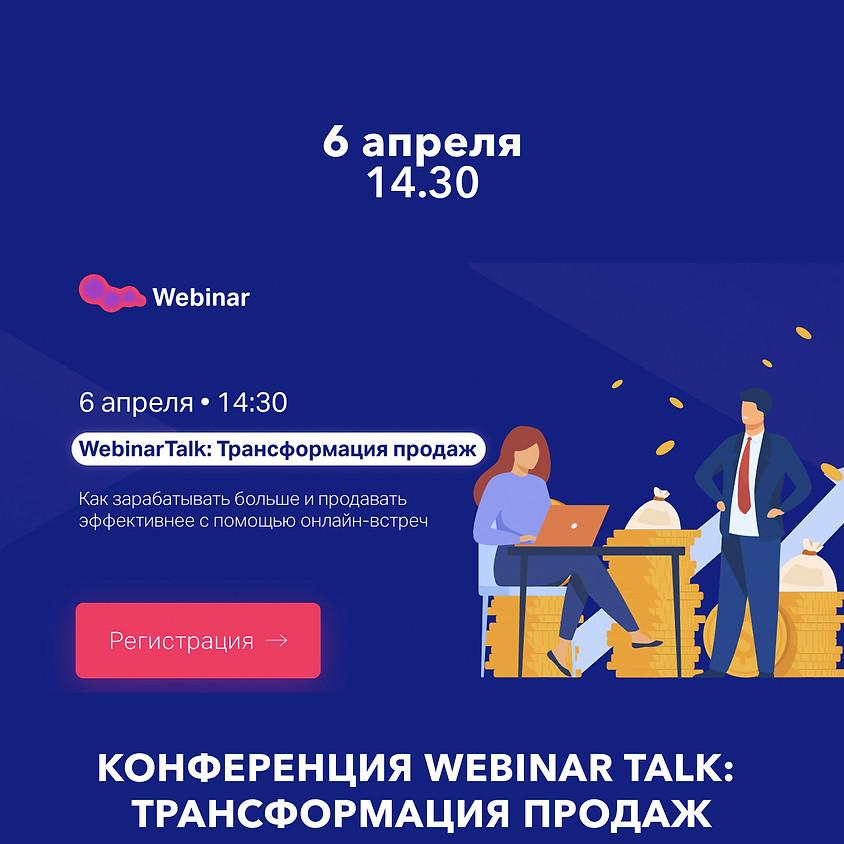 """Конференция """"WebinarTalk: Трансформация продаж"""""""