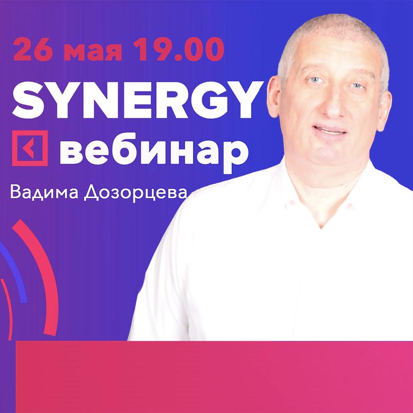 Вебинар совместно с Synergy Online