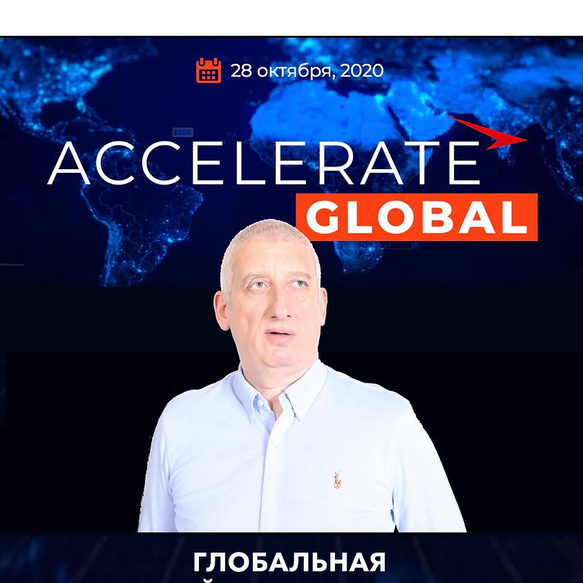 Онлайн-конференция Accelerate Global 2020