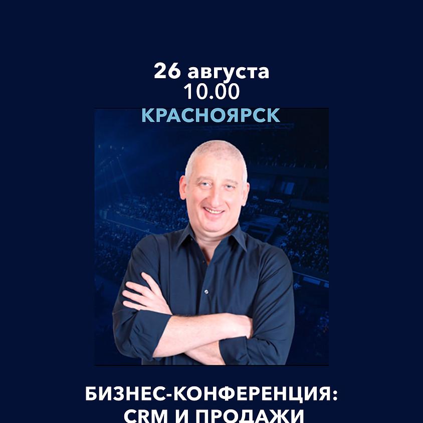 """Бизнес-конференция """"CRM и продажи"""""""