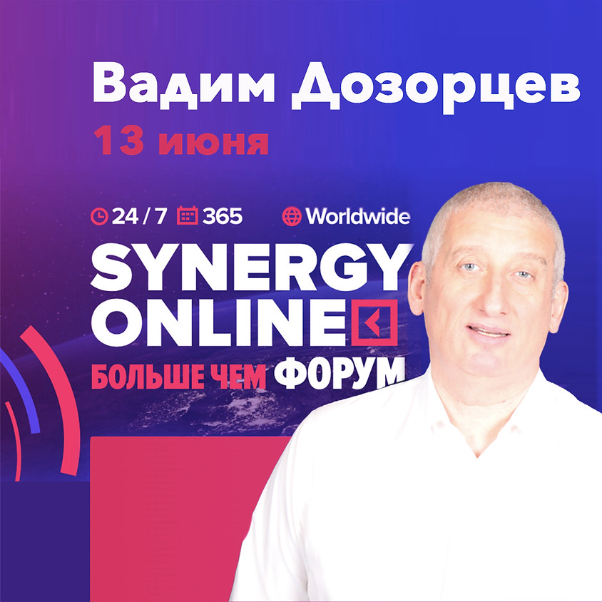 Форум Synergy Online