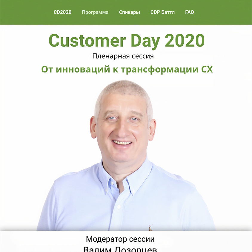 "Форум ""Customer Day"""