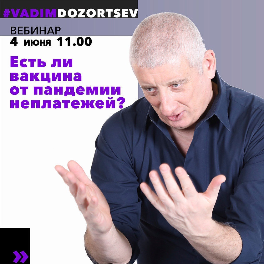 """Вебинар """"Управление дебиторской задолженностью в кризис"""""""