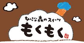 もくもく-ロゴ_top.jpg