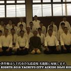 千葉県養神館合気道連盟講習会