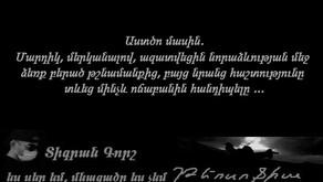 43/Աստծո մասին.