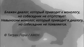 29/АМЕН