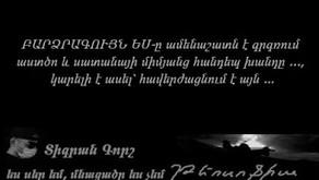 182/ԹԵՈՍՈՖԻԱ