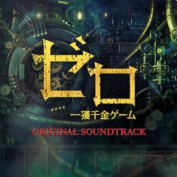 Zero: Ikkaku Senkin Game Soundtrack
