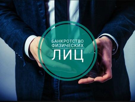 Количество россиян, признанных банкротами, за год выросло в два раза