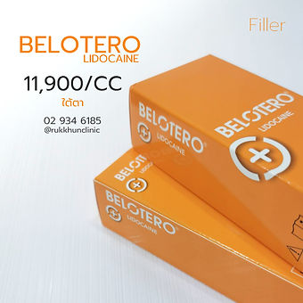 Belotero Lidicaine orange.jpg