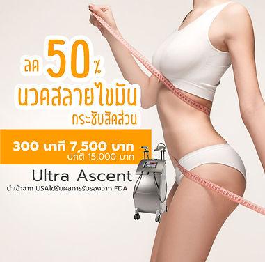 นวดสลายไขมัน Ultra accent 7500.jpg