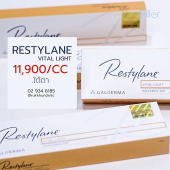 Restylane Vital ligthฟิลเลอร์ โปรโมชั่น