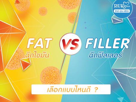 ฉีดไขมัน VS ฉีดฟิลเลอร์ (Fat grafting vs Filler)  แตกต่างกันยังไง? อยู่ได้นานแค่ไหน? อะไรดีกว่ากัน?