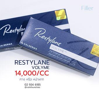 Restylane Volymeฟิลเลอร์ โปรโมชั่น