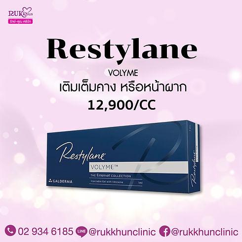 โปรRestylane3 ธค-01.jpg