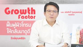 โกรทแฟคเตอร์ (growth factor) ดียังไง