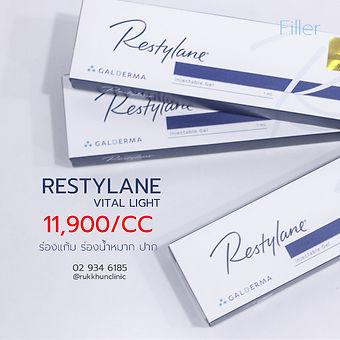 Restylaneฟิลเลอร์ โปรโมชั่น