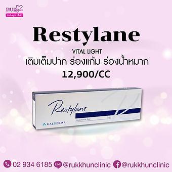 โปรRestylane1 ธค-01.jpg